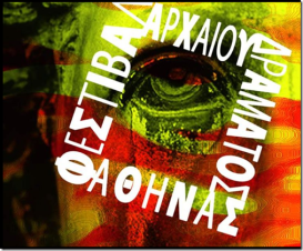 1o_FESTIVAL_ARXAIOU_DRAMATOS_ATHINAS