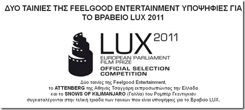 2_tainies_tis_feelgood_gia_to_vraveio_lux_2011