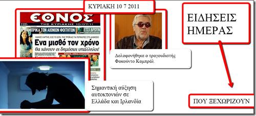 EIDISEIS_IMERAS_POU_XECHORIZOUN_KYRIAKH_10_7_2011