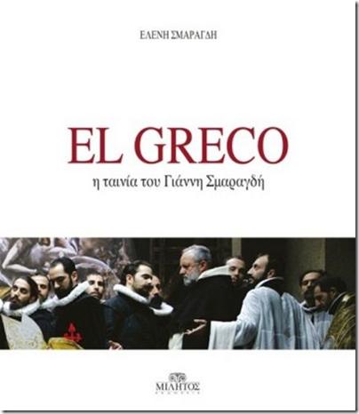 EL_GRECO_APO_ELENI_SMARAGDI