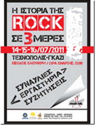 i_istoria_tis_rock_se_3_imeres