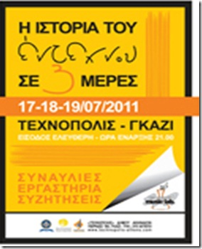I_istoria_tou_entechnou_se_treis_imeres_stin_Technopoli
