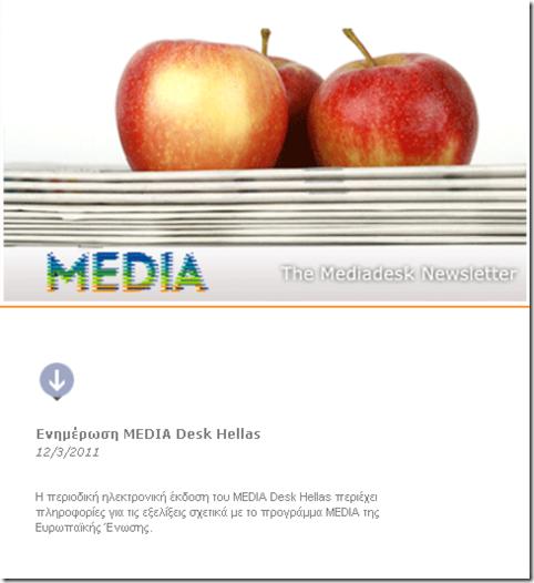 media_desk_hellas_enimerosi_12_3_2011