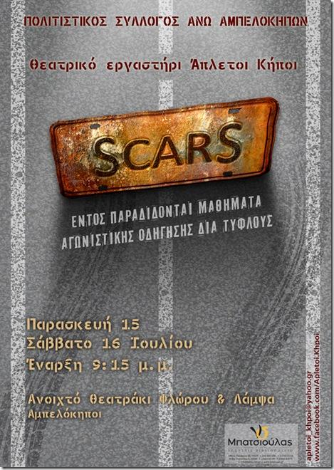 ScarS-Afisa_A4_Net