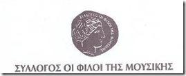 syllogos_oi_filoi_tis_mousikis