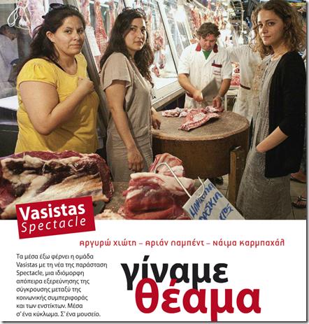 vasistas_spectacle