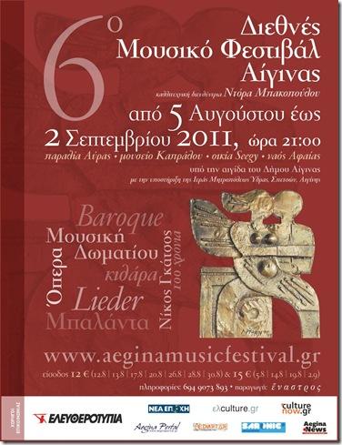 6o Mousiko Fest. Aiginas, 2011