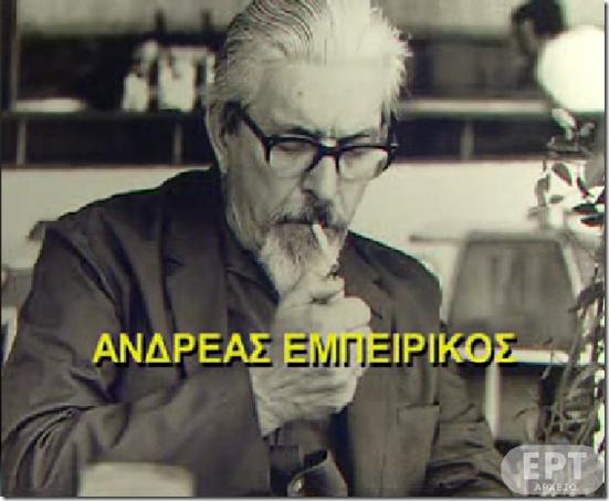andreas_empeirikos_psifiako_arxeio_ert