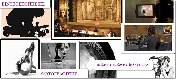 ART_EVENTS_VIDEO_PHOTO