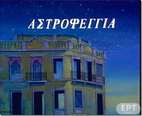 ASTROFEGIA