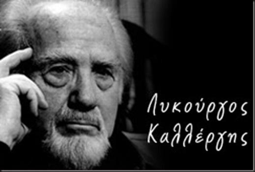 LYKOURGOS_KALLERGHS
