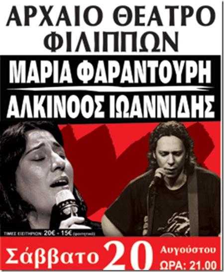 Maria_Farantouri_kai_Alkinoos_Ioannidis_sto_Festival_Filippon-Thasou11
