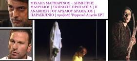 michail-marmarinos-dimitris-mavrikios-skinikes-protaseis-psifiako-arxeio-ert