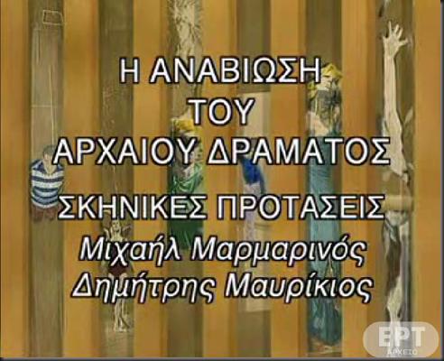 michail_marmarinos-dimitris_mavrikios_paraskhnio