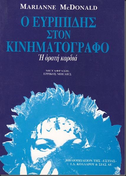 O EVRIPIDIS STON KINIMATOGRAFO