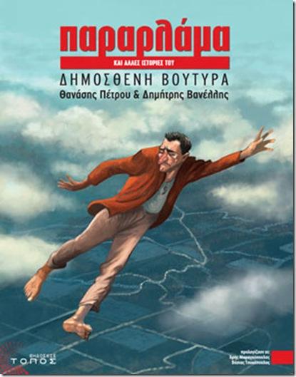 PARARLAMA-COVER-VOUTYRAS