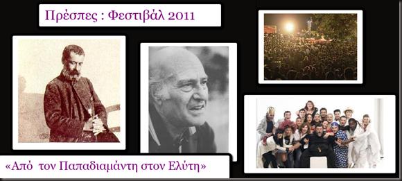 PRESPES_2011