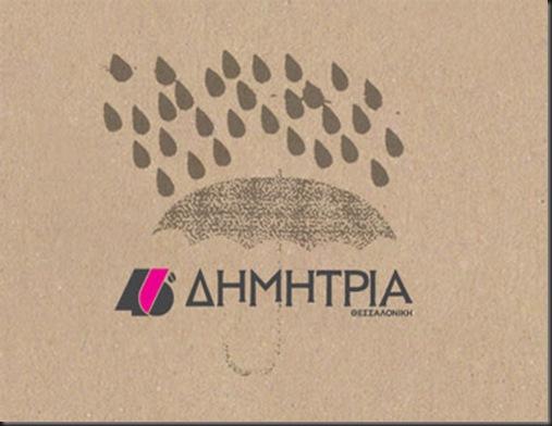 46a_Dimitria_sti_Thessaloniki_Programma_2011