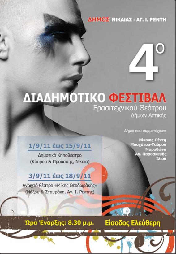 4o_diadhmotiko_festival_erasitexnikou_theatrou