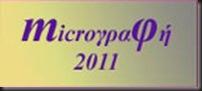 banner_2011