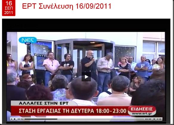 ERT_SYNELEFSH_16_9_2011