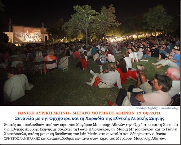 ΕΘΝΙΚΗ ΛΥΡΙΚΗ ΣΚΗΝΗ - ΟΜΜΑ 17.09.2011