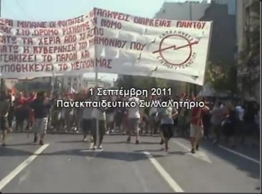 PANEKPAIDEYTIKO_SYLLALITIRIO_1_9_2011