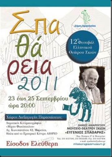 SPATHAREIA_2011_AFISA
