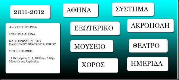 SYSTHMA_ATHINA_HMERIDA