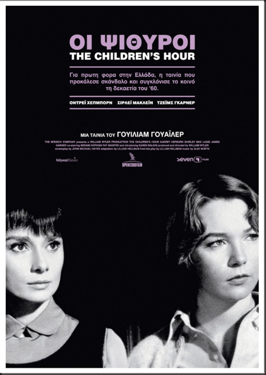 THE_CHILDRENS_HOUR_POSTER
