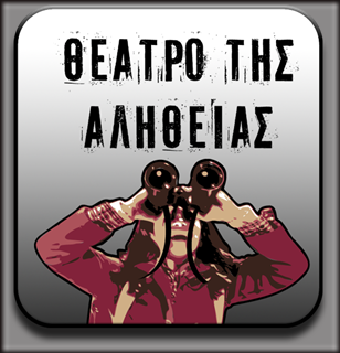 theatro_tis_alitheia_final_logo
