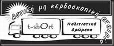T SHORT