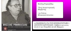 vassilis-rafailidis-enas-anagenisiakos-marxistis-tou-yianni-bakogiannopoulou