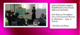 14-mikra-mathimata-gia-ena-megalo-kosmo-apo-4-10-2011
