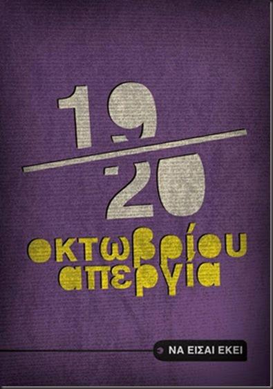 APERGIA 19 20_10_2011