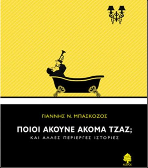 Giannis_N_Mpaskozos_Poioi_akoune_akoma_tzaz_Parousiasi_ston_Iano