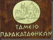 tameio_parakatathikon_daneion
