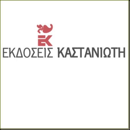 ekdoseis_kastanioti