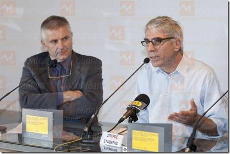 ekthesi staveri press conference