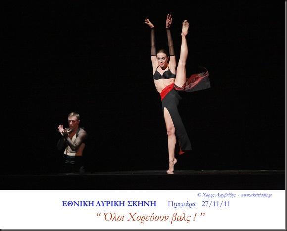 """ΕΘΝΙΚΗ ΛΥΡΙΚΗ ΣΚΗΝΗ      Πρεμιέρα   27/11/11  """" Όλοι Χορεύουν βαλς ! """""""
