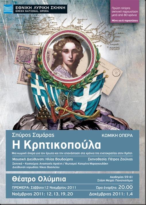 ELS_Krhtikopoula_POSTCARD 03 (10,5X14,8CM)