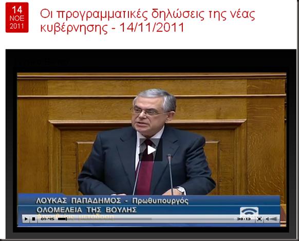OI_PROGRAMMATIKES_DILOSEIS_TIS_NEAS_KYVERNISIS_14_11_2011