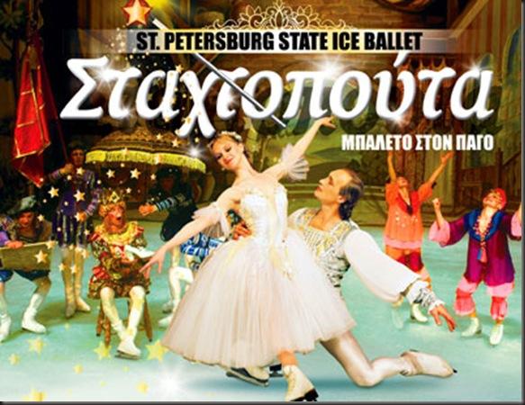 Stachtopouta_on_ice_Mia_entuposiaki_parastasi_sto_Theatro_badminton