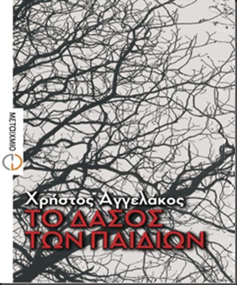 To_Dasos_ton_Paidion_Christos_Aggelakos