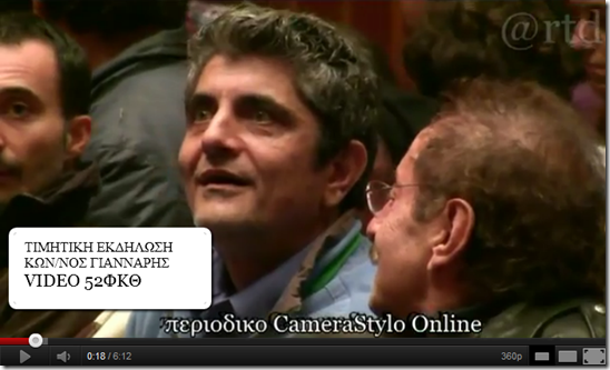 VIDEO_KONSTANTINOS_GIANNARHS_TIMHTIKH_EKDHLOSH_52ND_TIFF