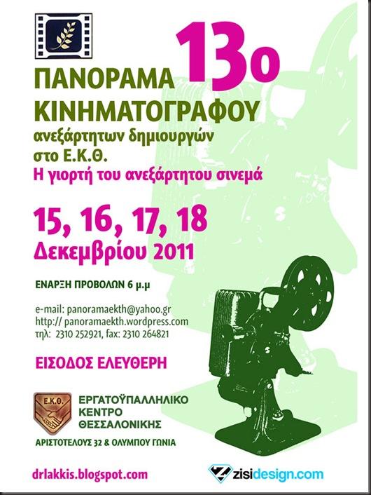 13-panorama-ekth