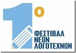 1o FESTIVAL NEON LOGOTEXNON