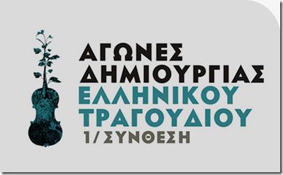 AGONES_TRAGOUDIOU_SYNTHESI
