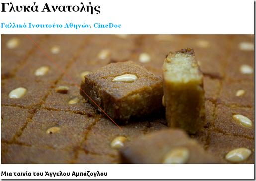 GLYKA_ANATOLHS