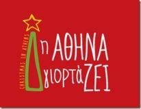 I_Athina_giortaZEI_Programma_Christougenniatikon_Ekdiloseon_1
